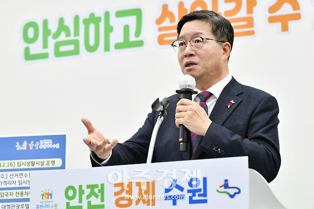 """염태영 수원시장 """"설 전후 300억 규모 재난지원금 핀셋 지급"""""""
