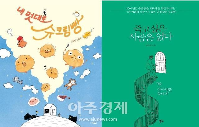 양주시, 열 두달 테마가 있는 도서관 2월 추천도서 선정