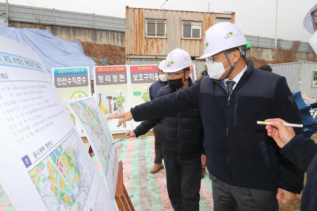 LH, 과천 지식정보타운 건설현장 안전점검 시행