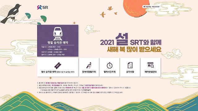 """설 SRT 승차권, 26~28일 전용 홈페이지서 예매…""""미리 연습하세요"""""""