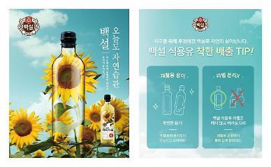 CJ제일제당, 가치 소비 앞장…'오늘도 자연습관, 백설' 캠페인