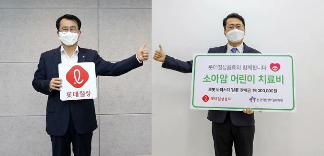 롯데칠성음료, 소아암∙백혈병 어린이 위해 1900만원 기부