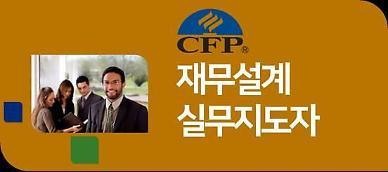 1년 연수하면 금융경력 3년 인정…한국FPSB, CFP 실무연수 프로그램 운영