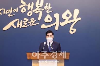 의왕시, 저소득 주민 부동산 중개보수 지원대상 확대