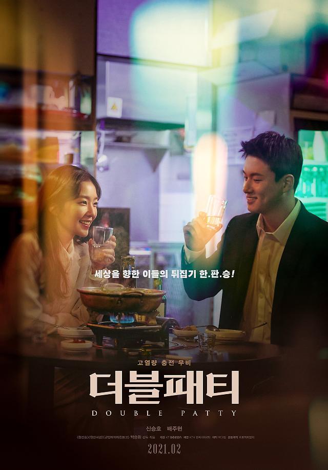 아이린 데뷔작 더블패티, 2월 17일 개봉