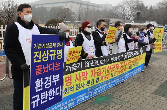 """가습기메이트 무죄에 피해자들 연일 법원 규탄...""""직무유기"""""""