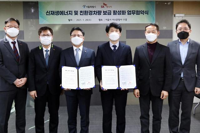[NNA] SK와 서울시, EV車 인프라 구축 협력