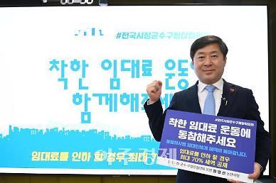 황명선 논산시장, 전국시장군수구청장협의회 대표회장
