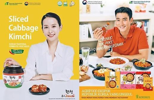 韩流营销助力韩国农食品出口创新高