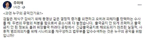 """추미애 """"과연 누구의 공익""""…김학의 사건 법무부 압색 비난"""
