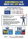 """원주시, 장애인 주차구역 홍보물 제작...""""장애인 전용 주차구역은 배려가 아닌 '의무'입니다"""""""