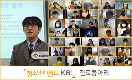 국민은행, 진로동아리 성과 발표회 개최