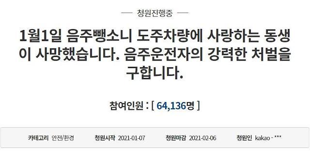 """""""가해자는..."""" 새해 첫날 음주사고로 사망한 27살 피해자 언니의 절규"""