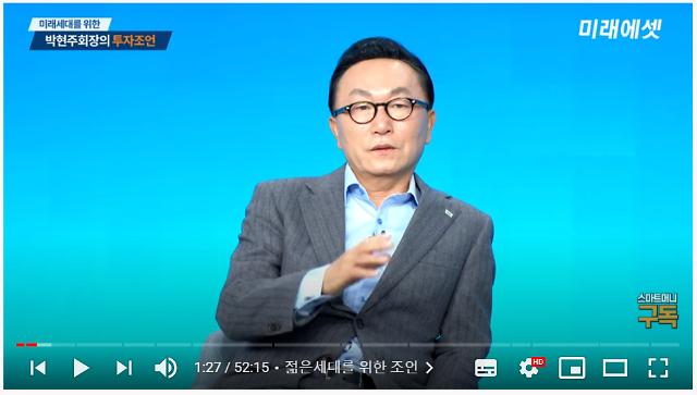 """박현주 미래에셋 회장 """"타이밍 맞추는 투자는 신의 영역··· ETF에 분산투자해야"""""""
