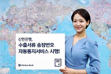 신한은행, 수출서류 송장번호 자동통지서비스 시행