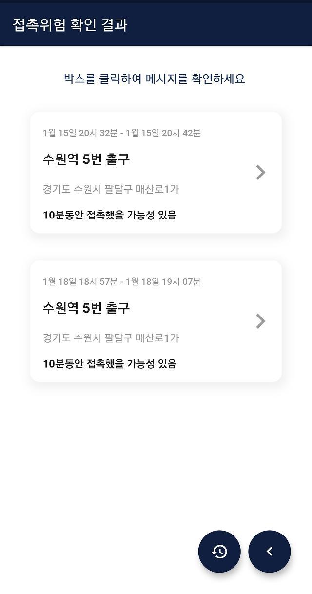 경기도, 코로나 접촉 위험 알림 서비스 앱 개발... 내달 무료 제공