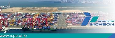 인천항만공사 인천항 컨테이너물동량 역대 최대 기록 경신