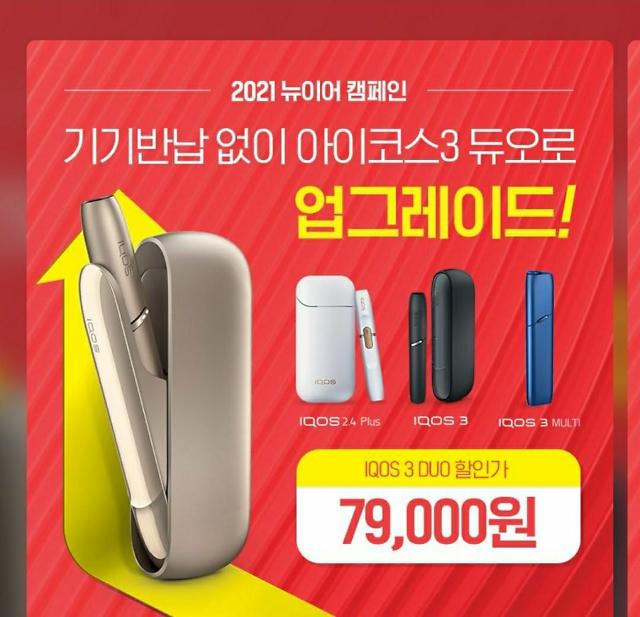 '매출 선방' 궐련형 전자담배, 새해 '마케팅 전쟁' 불붙었다