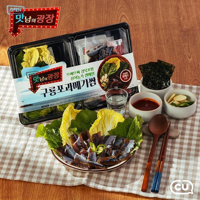 꽁치어획량 10년전比 절반수준…CU·맛남의 광장,구룡포 과메기쌈 출시
