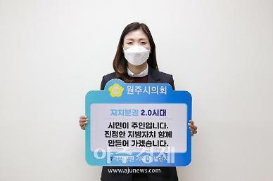 원주시의회 조상숙 의원, '자치분권 기대해' 챌린지 동참