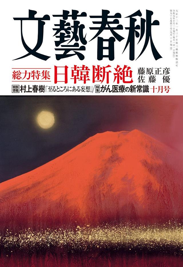 [노다니엘의 일본풍경화] (23) 일본을 움직이는 3대 미디어