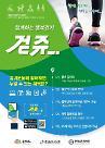 충남도민과 행복 걷기 '걷쥬' 운동 전개
