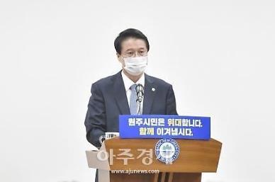 원주시, 특혜의혹 관련 공익감사 청구 결과...'각하' 통보