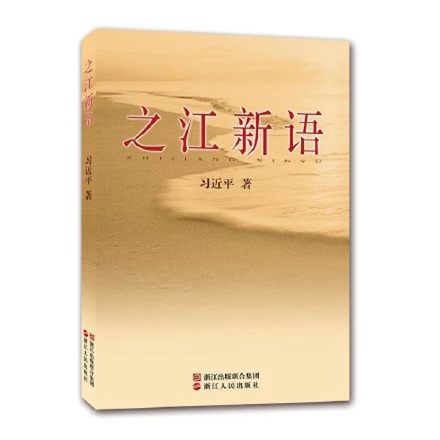 習 통치론 홍콩서 출간…중국화 작업 가속도