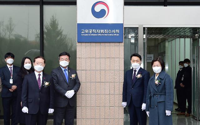 공수처 부장검사 4명·평검사 19명 공개채용