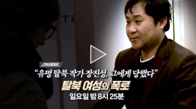 '김정일의 마지막 여자'…성폭력 의혹 장진성은 누구?