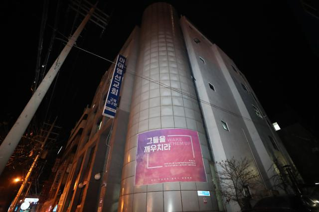 [포토] 코로나19 무더기 확진된 대전 중구 국제학교