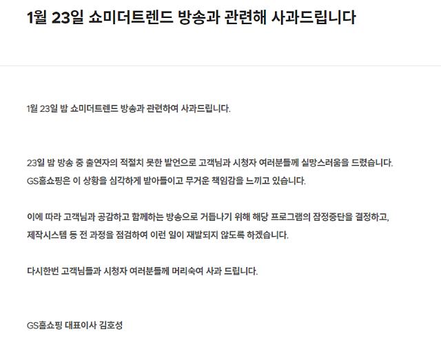 김새롬, 홈쇼핑 방송 중 실언에 GS홈쇼핑 대표도 사과 [전문]