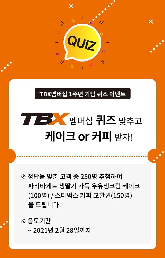 한국타이어, 'TBX 멤버십' 출시 1주년 기념 프로모션 실시