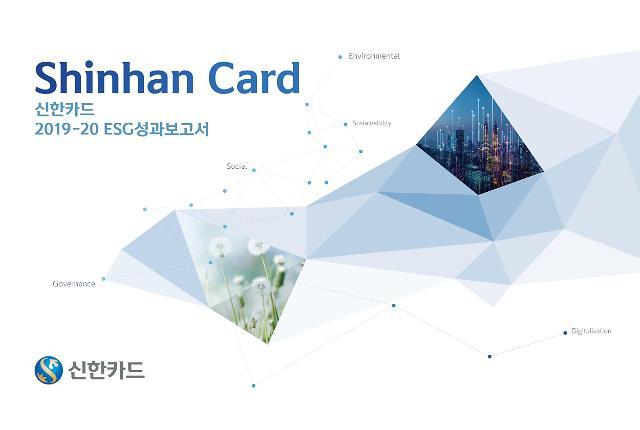 """신한카드, ESG 성과보고서 발간…""""취약계층 디지털 격차 해소에 주력"""""""