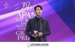 俳優ヒョンビン、『2020 APAN STAR AWARDS』で大賞受賞・・・恋人のソン・イェジンに感謝