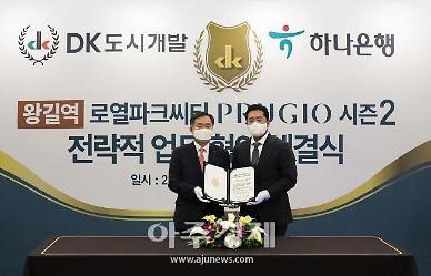 DK도시개발·DK아시아, 왕길역 로열파크씨티 개발...하나금융·김앤장 호흡