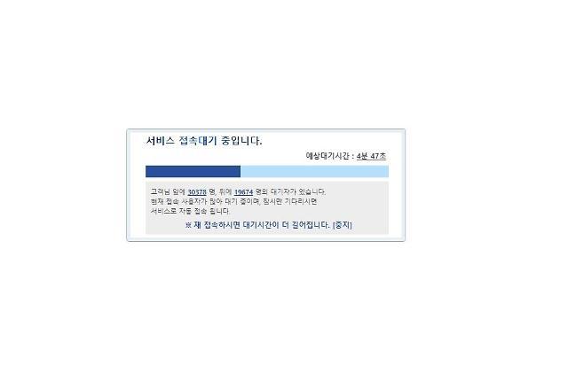 큐넷 접속지연...정기기사 원서접수 대기시간은?