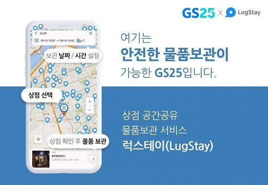 GS25明日起提供寄存服务 LugStay开业界先河