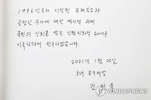 """현충원 참배 김진욱 공수처장 """"부패일소·공정수사는 국민의 열망"""""""