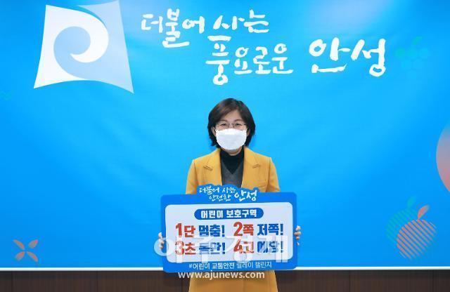 김보라 안성시장, '어린이 교통안전 릴레이' 챌린지 동참