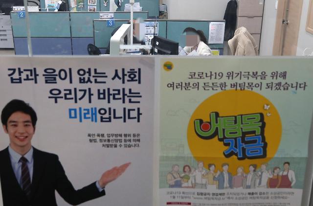 유흥시설·노래방 등 집합금지 소상공인 최대 1000만원 대출 지원