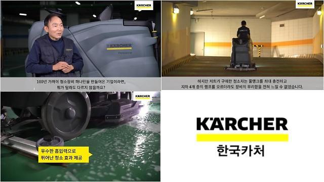 카처, 고객 추천영상 시리즈 공개