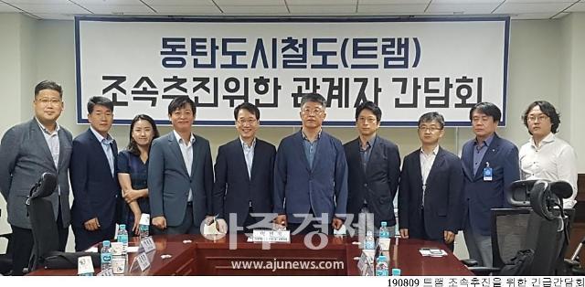 """이원욱 """"동탄 트램 기본계획 국토부 승인 절차 돌입...힘껏 지원할 것 """""""