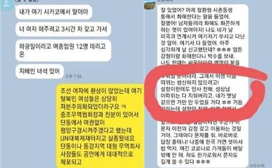 승설향VS장진성 성폭행 진실공방 카톡 대화 폭로전