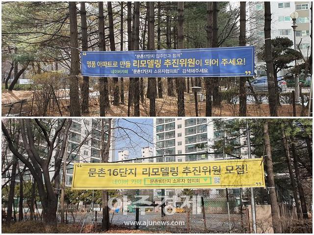'환골탈태'하는 서른살 1기 신도시…리모델링 본격화