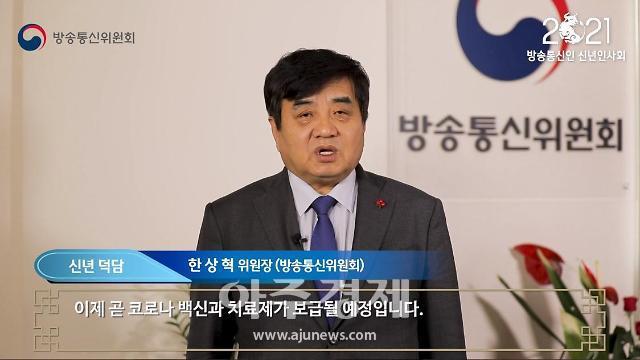 """한상혁 방통위원장 """"미디어, 낡은 규제 틀 깨고 새로운 길 개척"""""""
