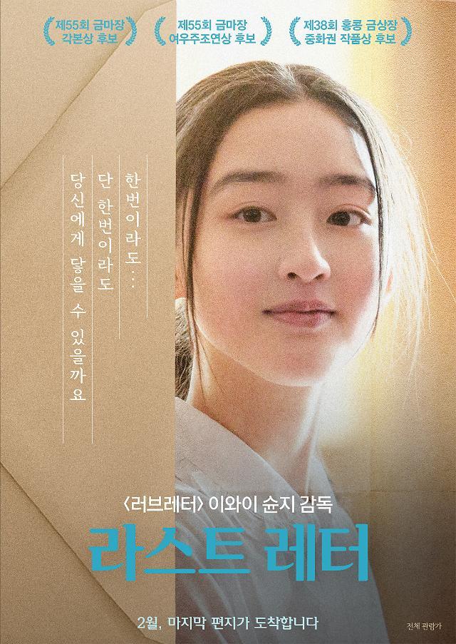 러브레터 이와이 슌지 감독, 신작 라스트 레터 2월 개봉