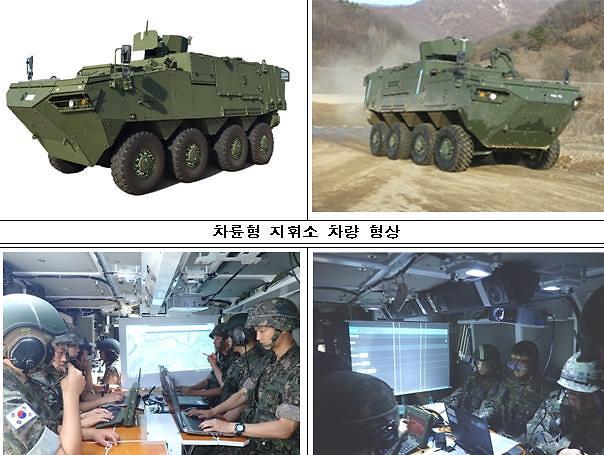 S. Korea completes development of wheel-type command post vehicle