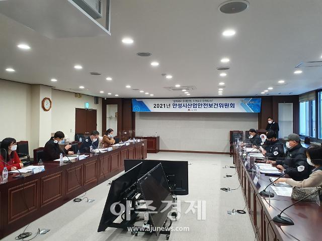 안성시, 산업안전보건위원회 개최...노사가 안전한 사업장 조성한다!