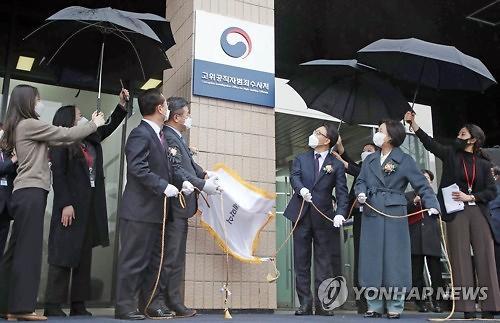 """28일 위헌 결정 앞둔 공수처 """"수사처에 검사 출신 배제 안 한다"""""""